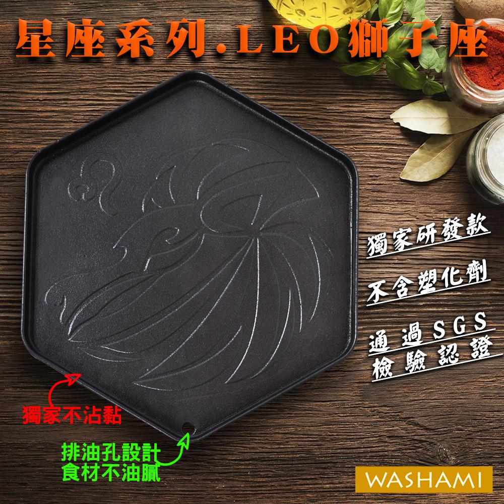 WASHAMl-台灣設計鑄鐵烤盤獨家不沾(星座系列-獅子座)