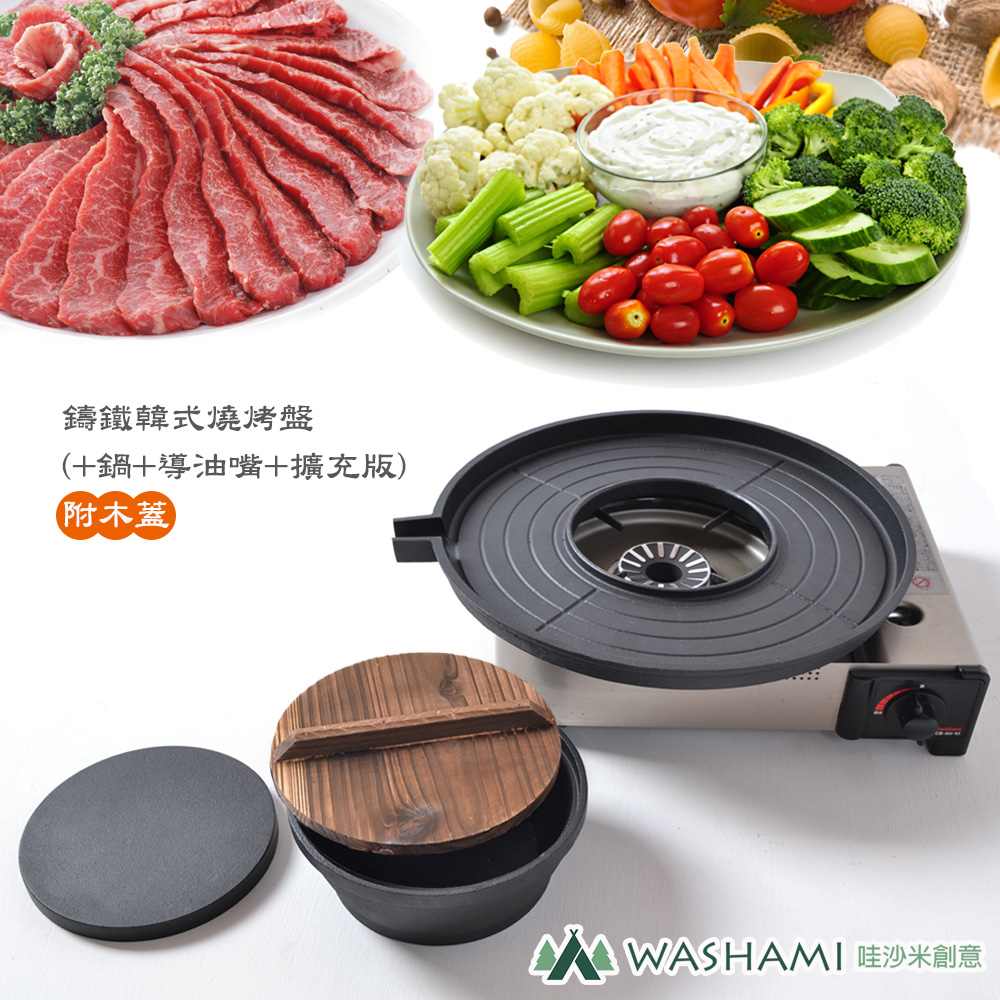 WASHAMl-鑄鐵韓式燒烤盤(+鍋+導油嘴+擴充版)附木蓋