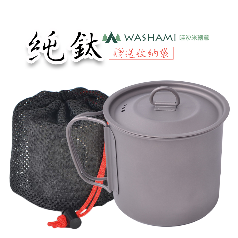 WASHAMl-多功能純鈦杯(600ML)附蓋