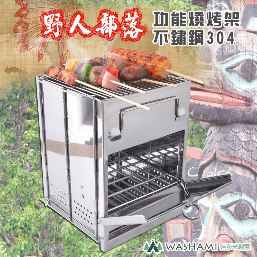 WASHAMl-野人部落功能燒烤架不鏽鋼304