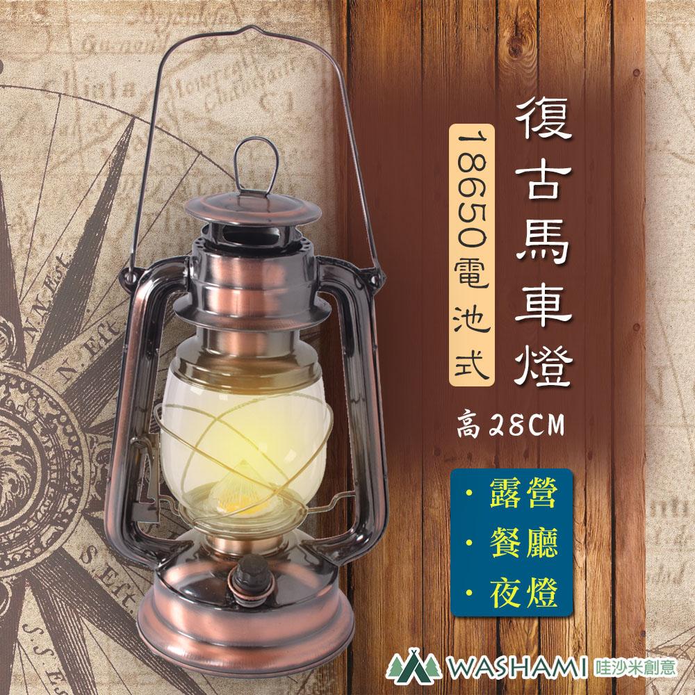 WASHAMl-復古露營燈馬車燈(18650電池式)高28CM
