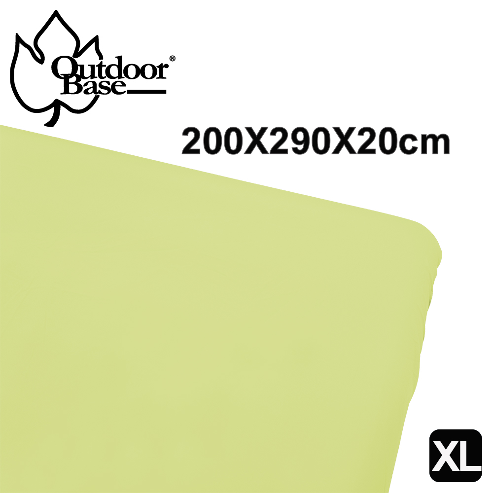 Outdoorbase 素色充氣床墊舒柔棉床包套(單人/雙人/加大床包)-XL