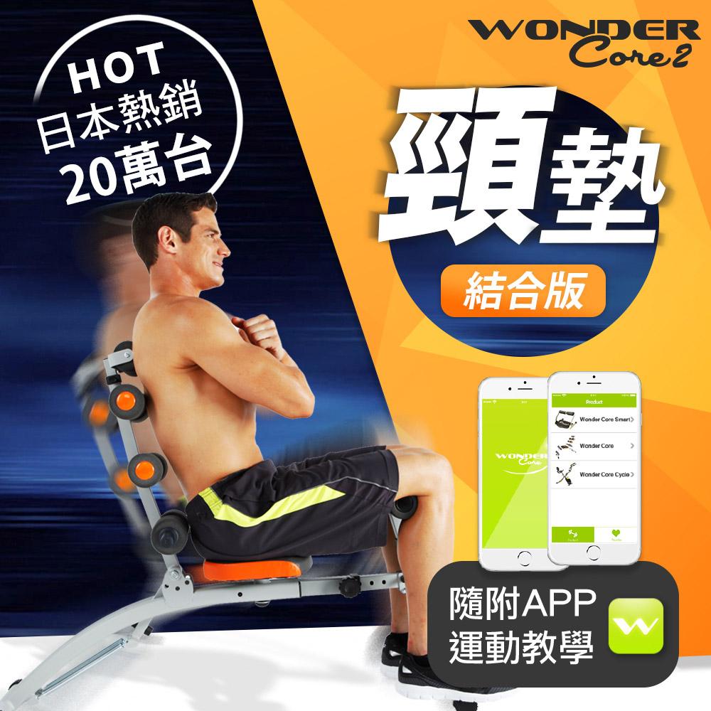 【Wonder Core】全能塑體健身機(日本熱銷版)