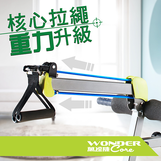 【Wonder Core 2】重力加強版划船組x1(高達40磅重訓效果)