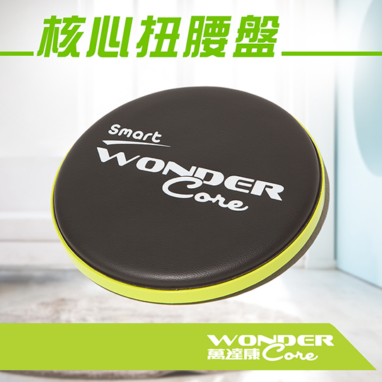 【Wonder Core】 核心扭腰盤