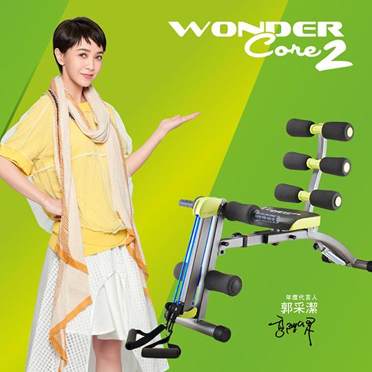 【Wonder Core 2】全能塑體健身機(重力加強版)
