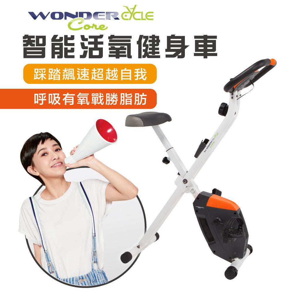 Wonder Core Cycle智能活氧健身車