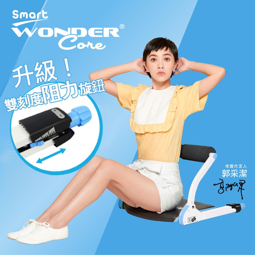 Wonder Core Smart 全能輕巧健身機-限量糖霜藍