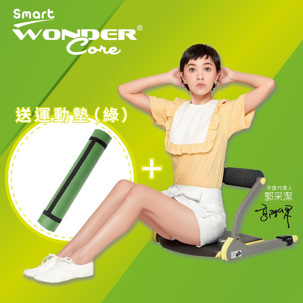熱銷第一代【Wonder Core Smart】全能輕巧健身機(嫩芽綠)+運動墊(綠)