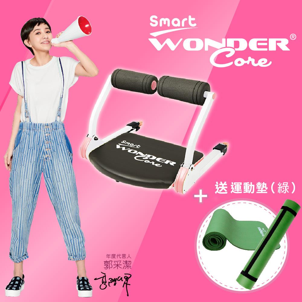 全新第二代【Wonder Core Smart】全能輕巧健身機(愛戀粉)+運動墊(綠)