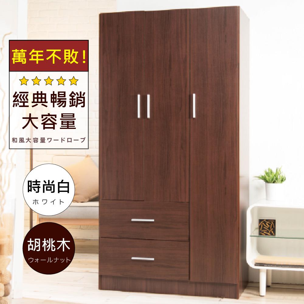 《HOPMA》和風大容量三門二抽衣櫃/衣櫥/櫃子