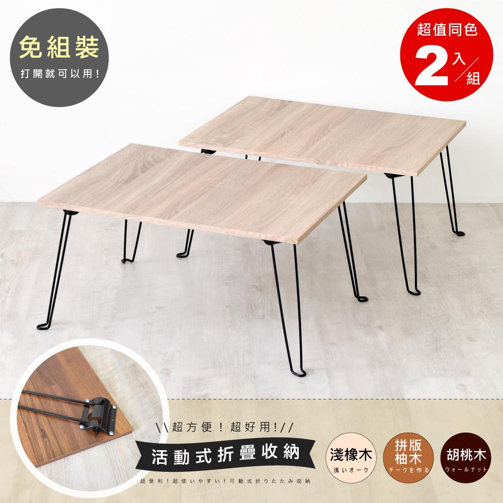 《Hopma》輕巧和室桌(2入)