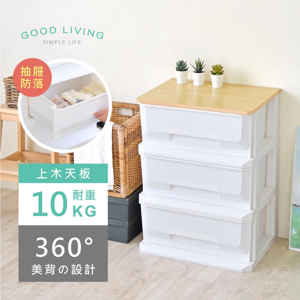 《HOPMA》木天板三抽塑膠收納櫃