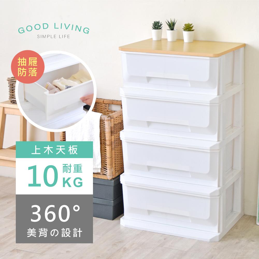 《HOPMA》木天板四抽塑膠收納櫃