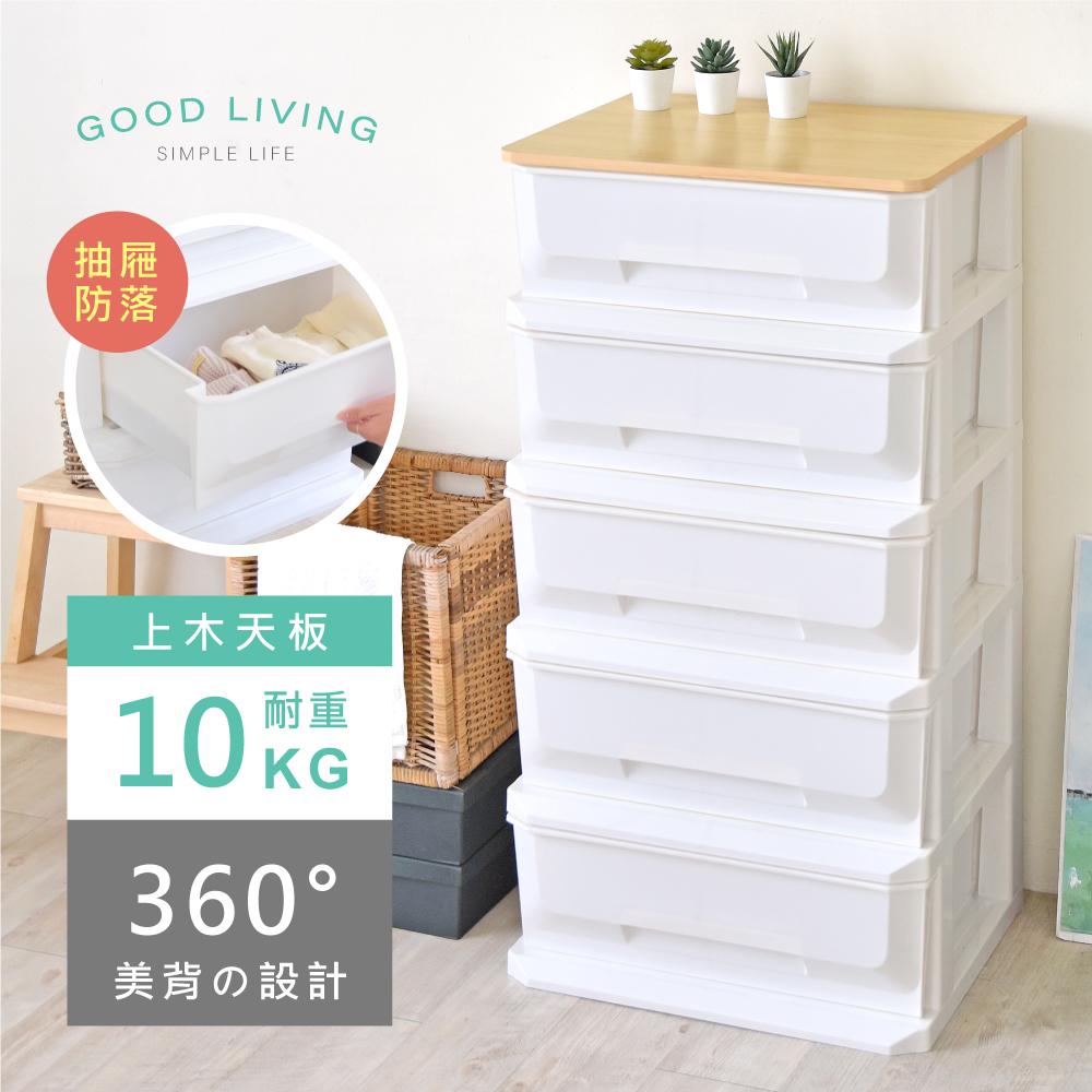 《HOPMA》木天板五抽塑膠收納櫃