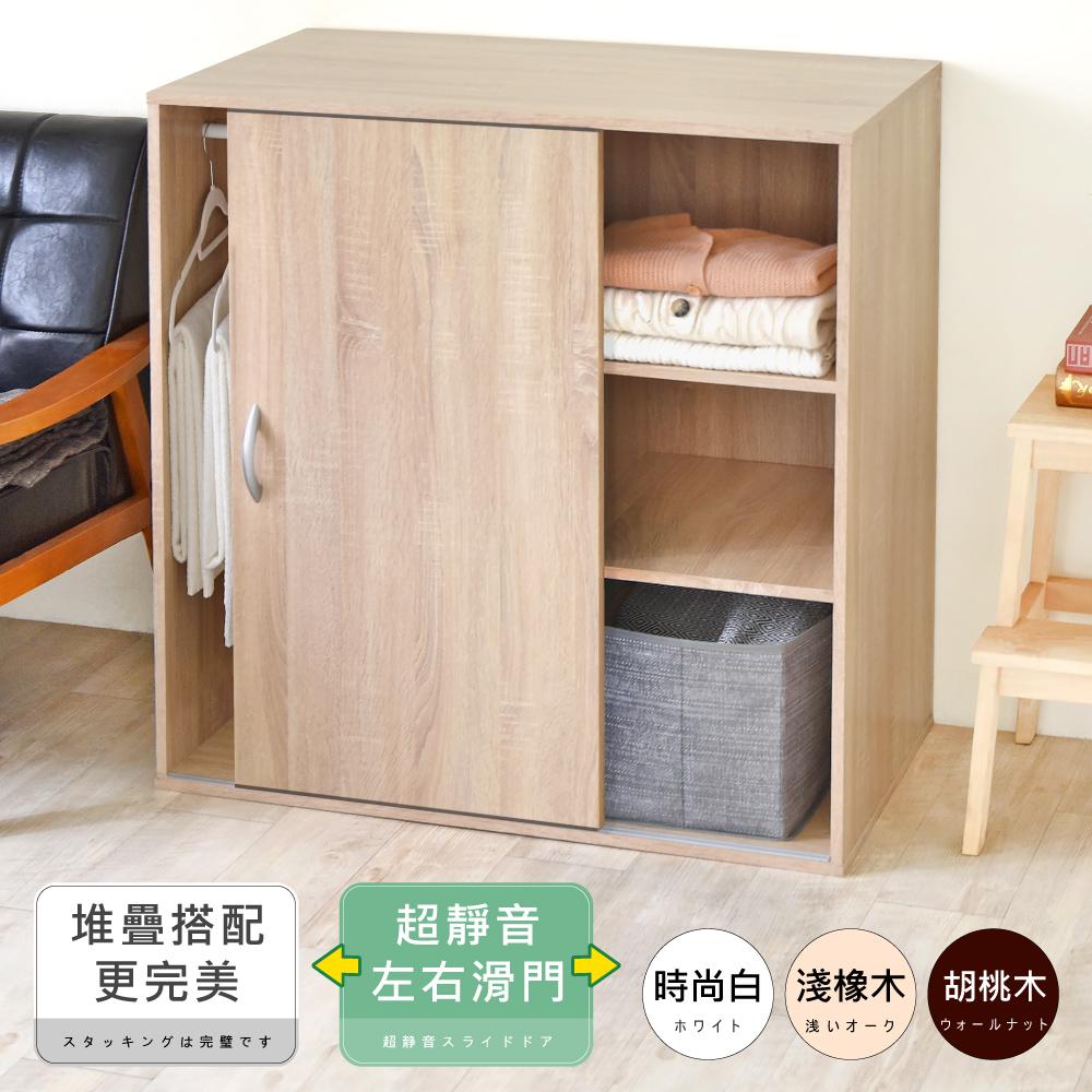 《HOPMA》滑門/推門三格組合式衣櫃/衣櫥/櫃子