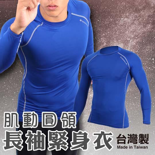 HODARLA 男肌動圓領長袖T緊身衣 -台灣製 T恤 籃球 慢跑 重訓健身 藍@3116803@