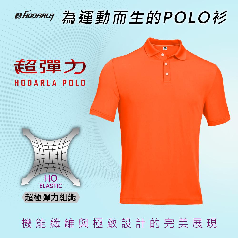 HODARLA 男女款超彈力涼感抗UV吸濕排汗機能POLO衫-高爾夫球 運動 休閒 螢光橘@3113901@