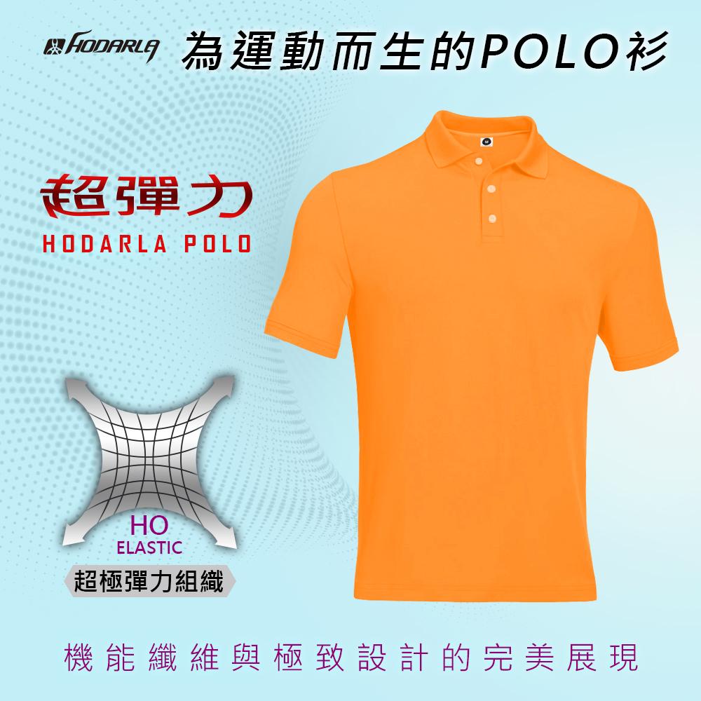 HODARLA 男女款超彈力涼感抗UV吸濕排汗機能POLO衫-高爾夫球 運動 休閒 橘@3113913@