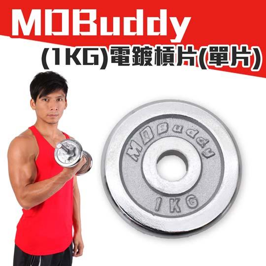 MDBuddy 單片電鍍槓片 1KG-啞鈴 健身 重量訓練 銀@6021701@