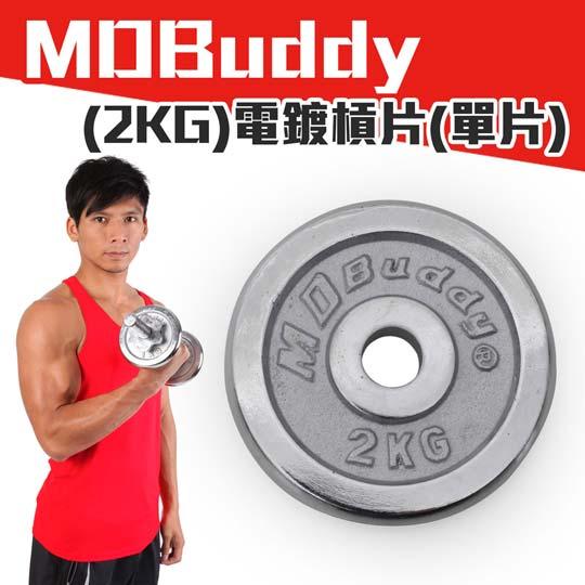 MDBuddy 單片電鍍槓片 2KG-啞鈴 健身 重量訓練 銀@6022101@