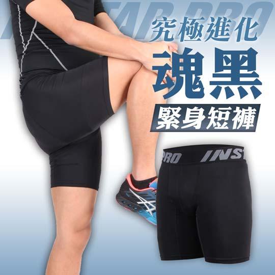 INSTAR PRO 男女魂緊身短褲-健身 路跑 緊身褲 內搭褲 束褲 黑@3117701@