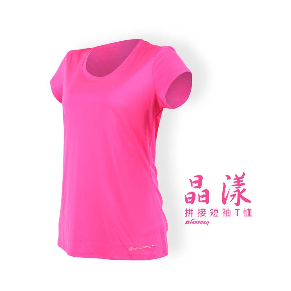 HODARLA 女晶漾拼接短袖T恤-短T 慢跑 路跑 有氧 健身 瑜珈 透明粉紅@3125203@
