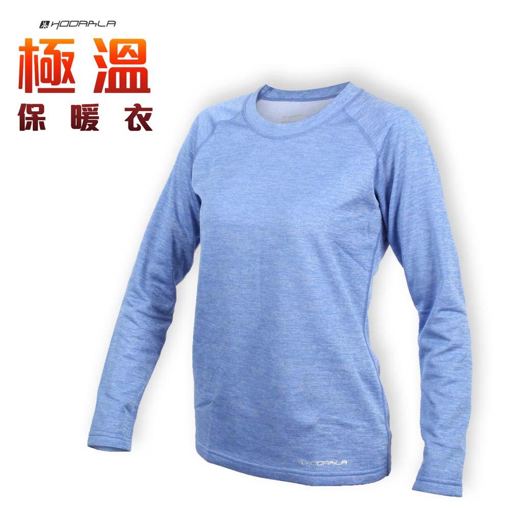 HODARLA 女極溫保暖衣-刷毛 長袖T恤 台灣製 淺藍@3131902@