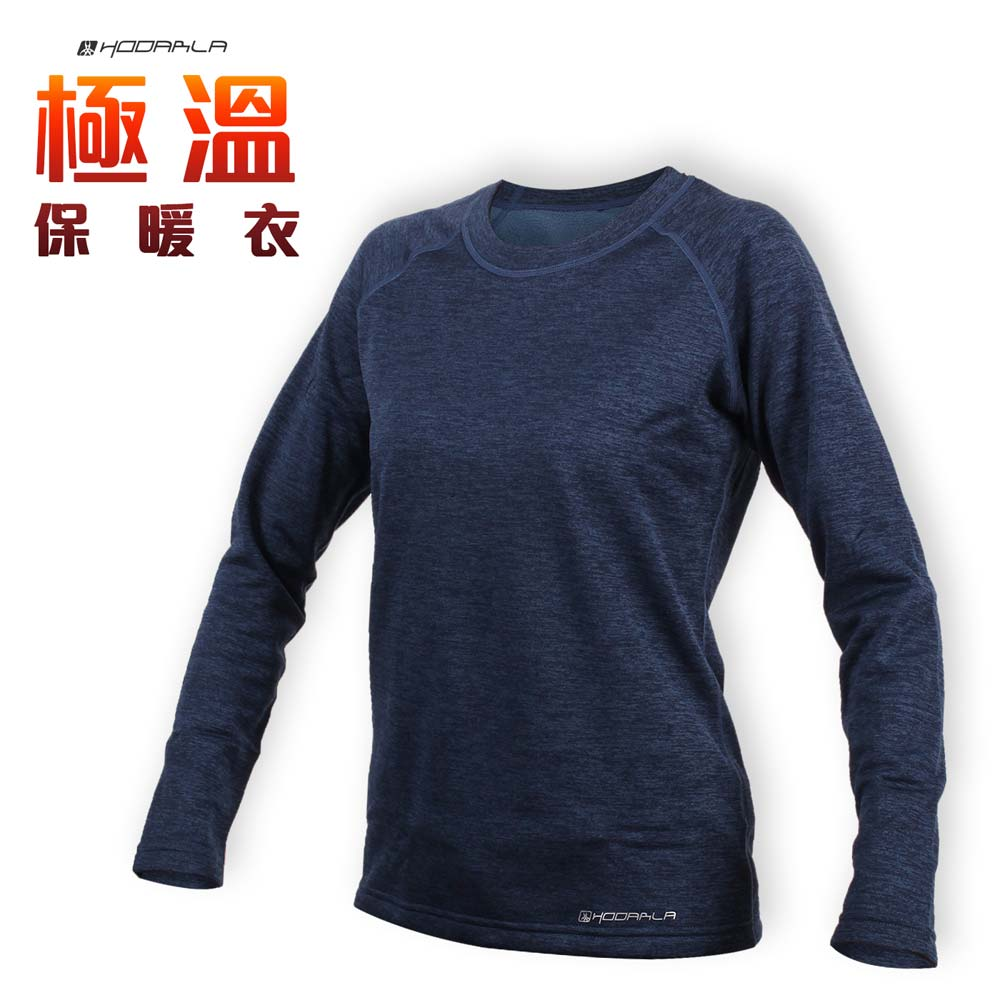 HODARLA 女極溫保暖衣-刷毛 長袖T恤 台灣製 深藍@3131903@