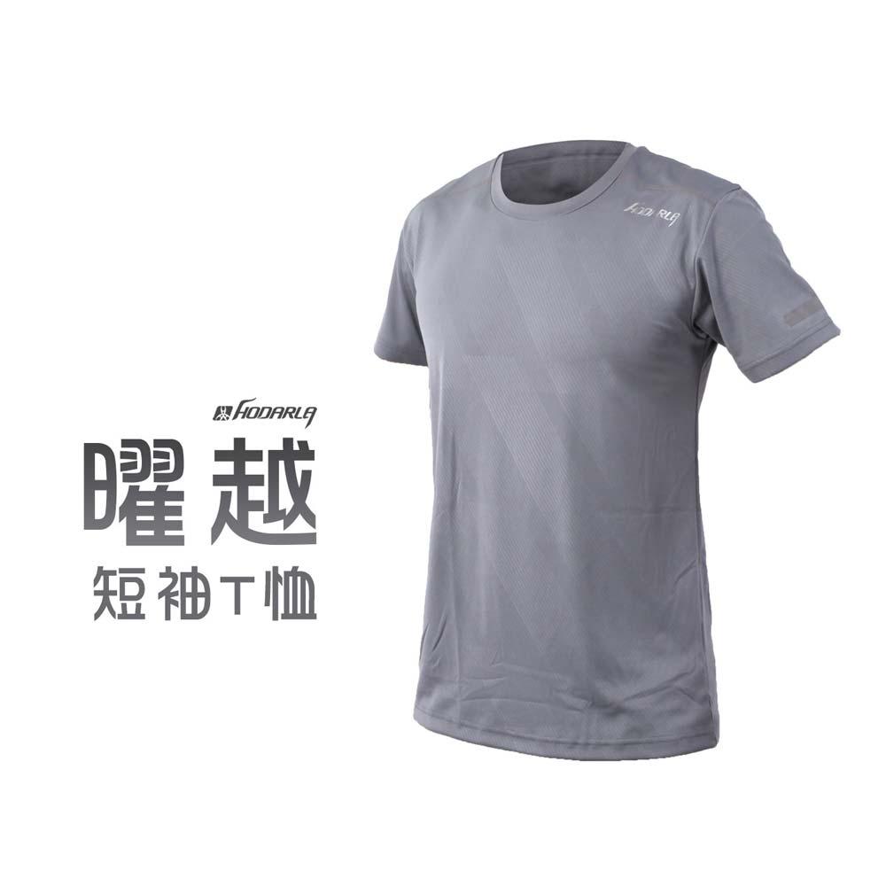HODARLA 男曜越短袖T恤-路跑 慢跑 健身 短袖上衣 台灣製 灰@3129901@