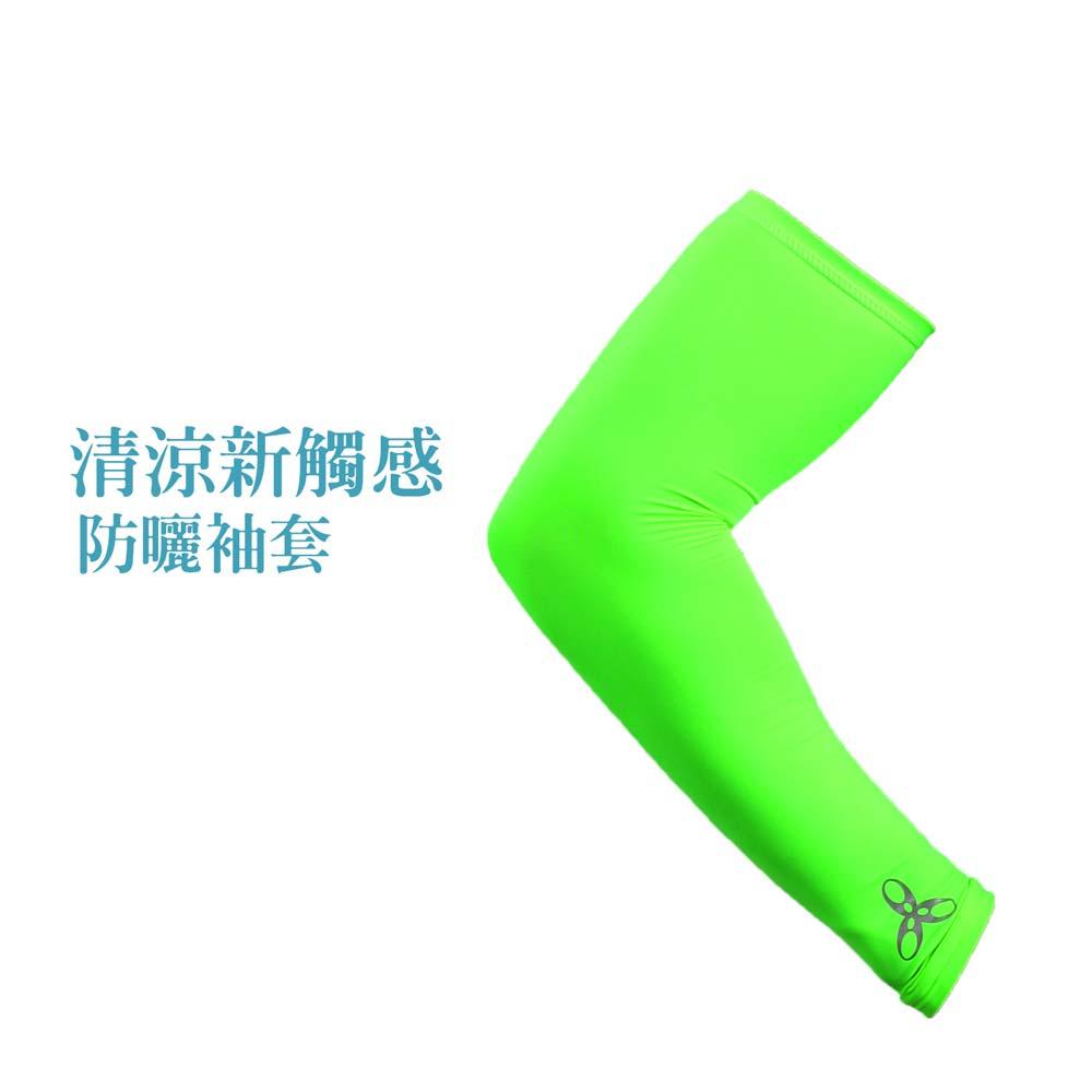 HODARLA 抗UV輕涼袖套-自行車 高爾夫 MIT台灣製 反光LOGO 螢光綠@3115807@