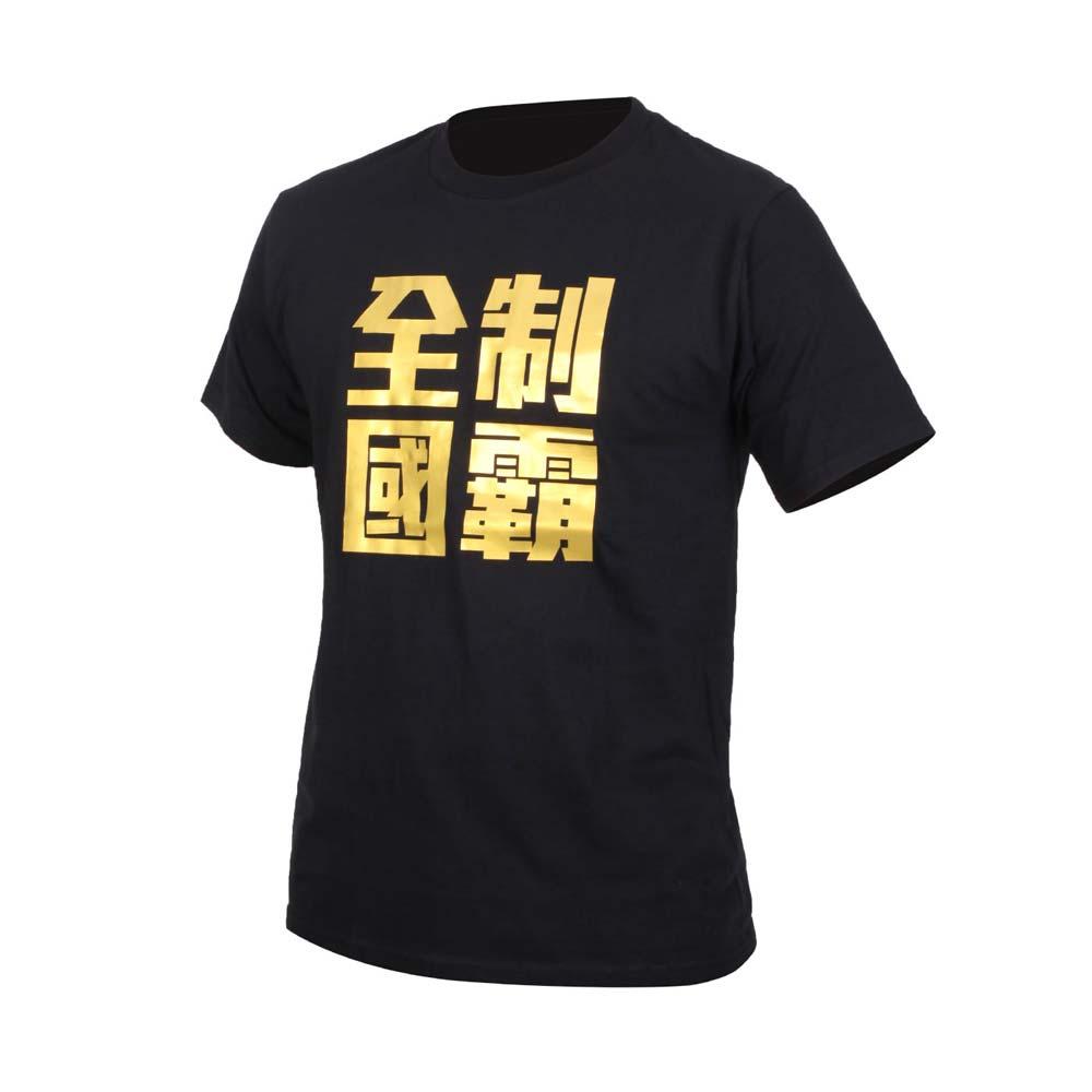 HODARLA 男漢字T-全國制霸-純棉 休閒 上衣 慢跑 短袖T恤 黑金@3118301@