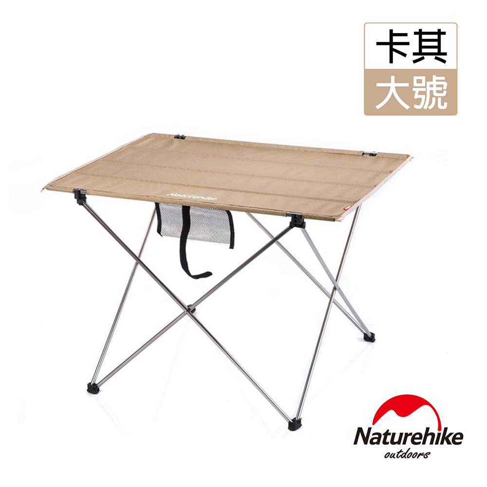 Naturehike 便攜式鋁合金戶外折疊桌 露營桌 大號 (卡其色)