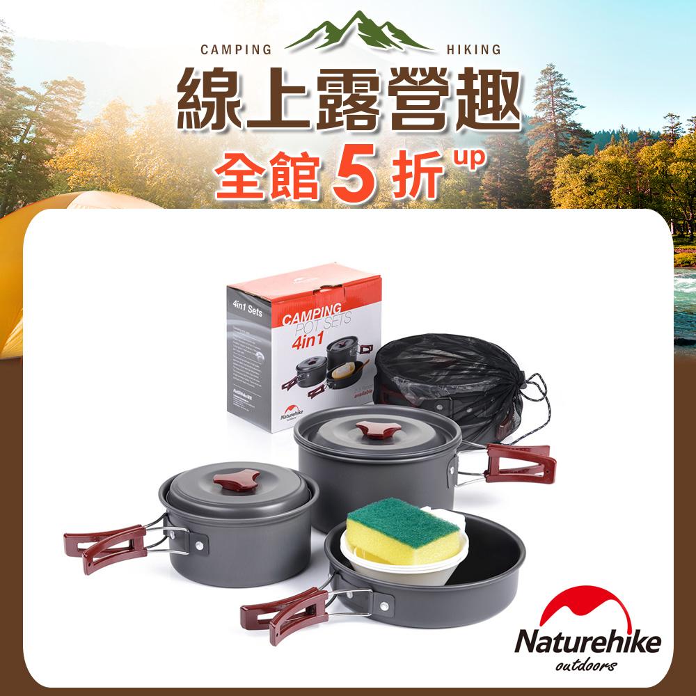 Naturehike 戶外野營鋁合金便攜炊具套鍋餐具組 2-3人