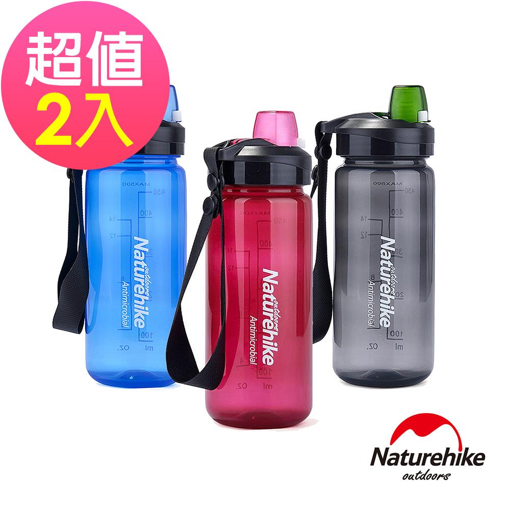 Naturehike 輕量易開式A060運動水壺 水瓶 2入組