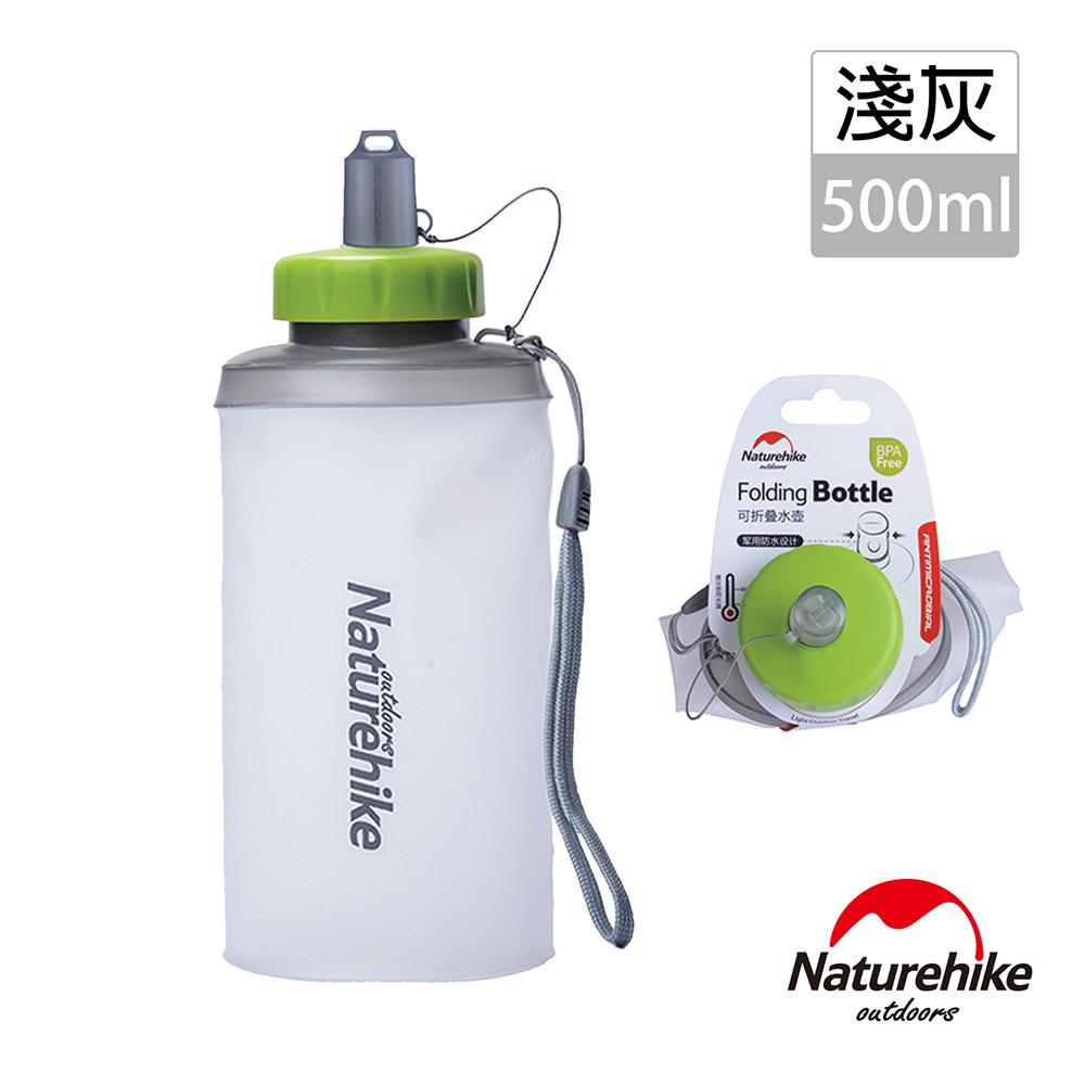Naturehike 便攜式TPU折疊水壺 飲水袋 淺灰 500ml