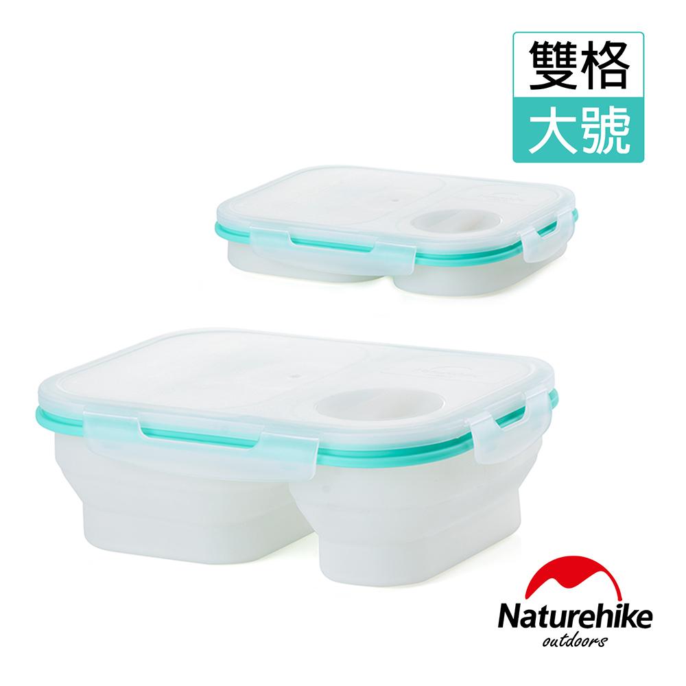 Naturehike 可微波耐熱 折疊式密封保鮮盒 便當盒  雙格大號 藍