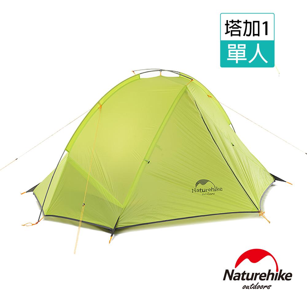 Naturehike塔加1輕量單層20D矽膠單桿單人帳篷  翠綠