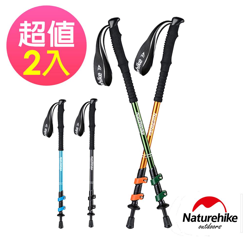 Naturehike 長手把6061鋁合金三節外鎖登山杖 附杖尖保護套 2入組