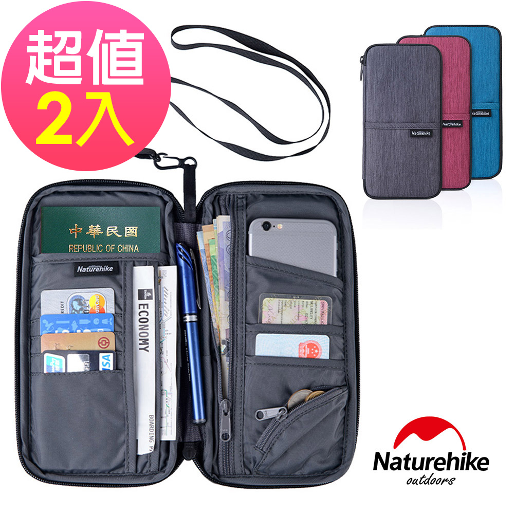 Naturehike 多功能防水旅行護照證件收納包  2入組