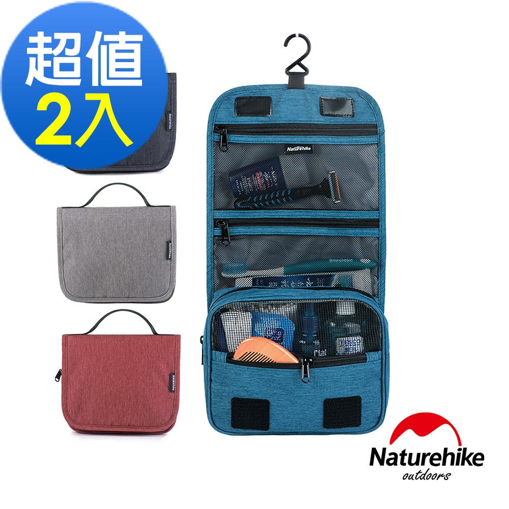 Naturehike 吊掛式萬用旅行收納防水分裝盥洗包  2入組