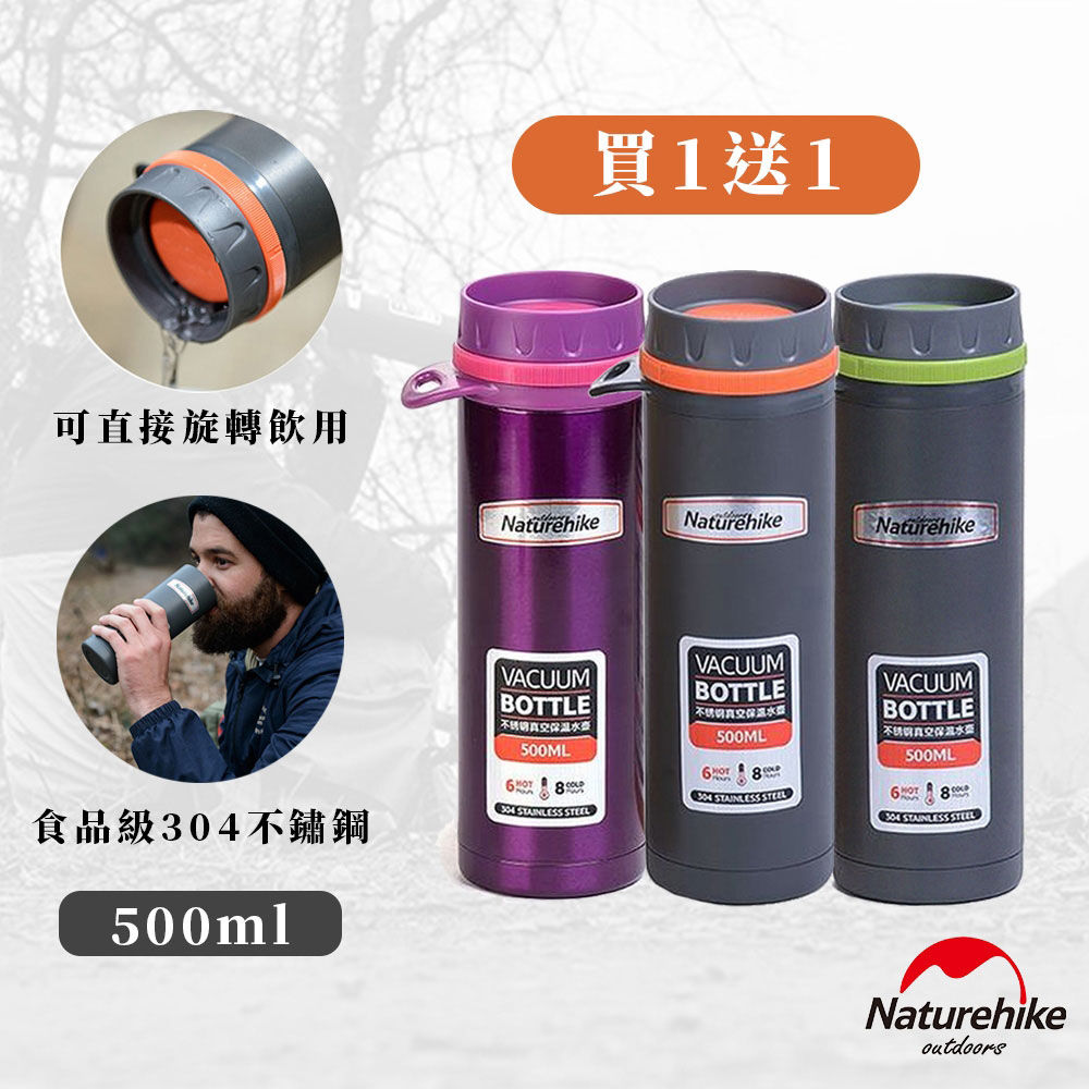Naturehike 情侶款 旅行登山便攜運動304不鏽鋼真空保溫瓶 悶燒罐0.5L 2入組