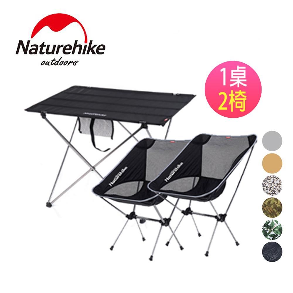 【福利網獨享】Naturehike 便攜鋁合金折疊桌大號*1+鋁合金靠背折疊椅*2