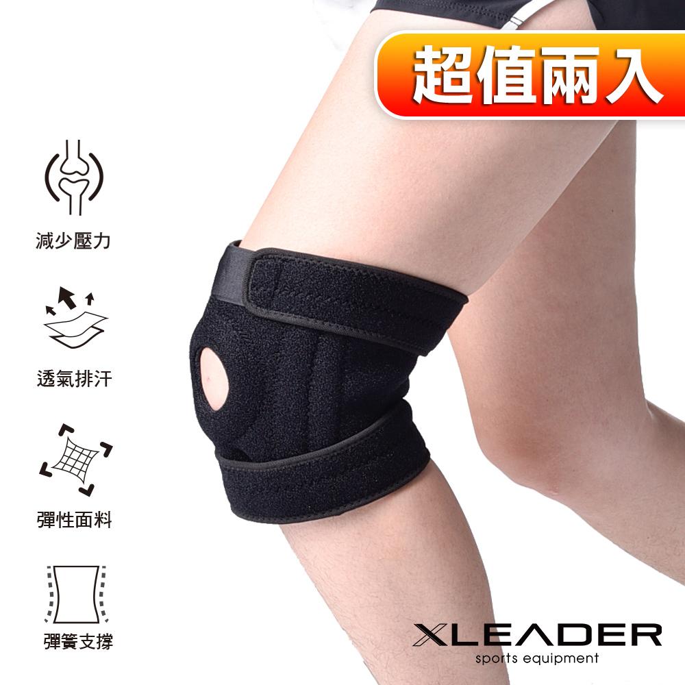 LEADER 專業運動 可調式雙彈簧加強支撐護膝 減壓墊 二只入