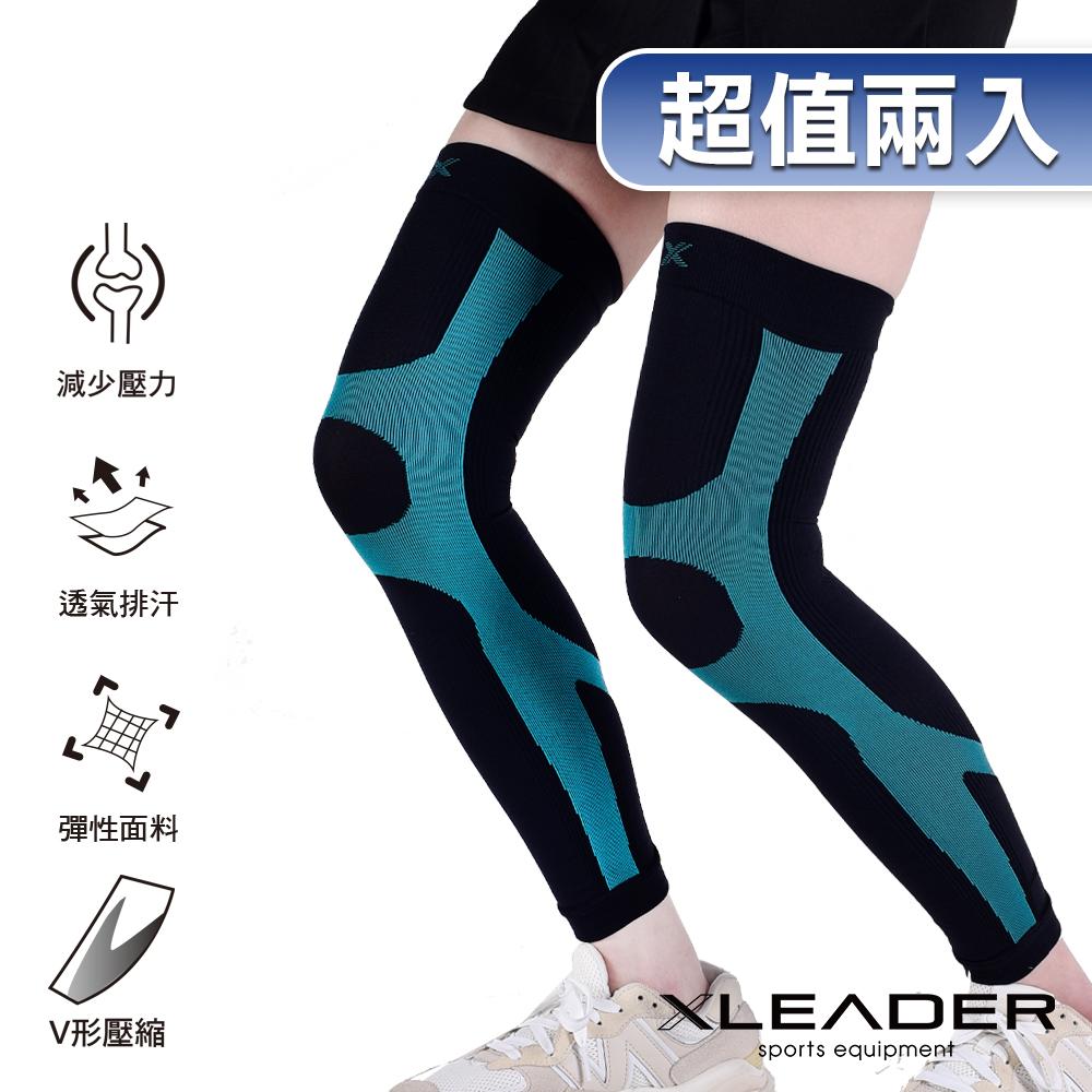 LEADER XW-03進化版X型運動壓縮護膝腿套 湖綠色 2只入