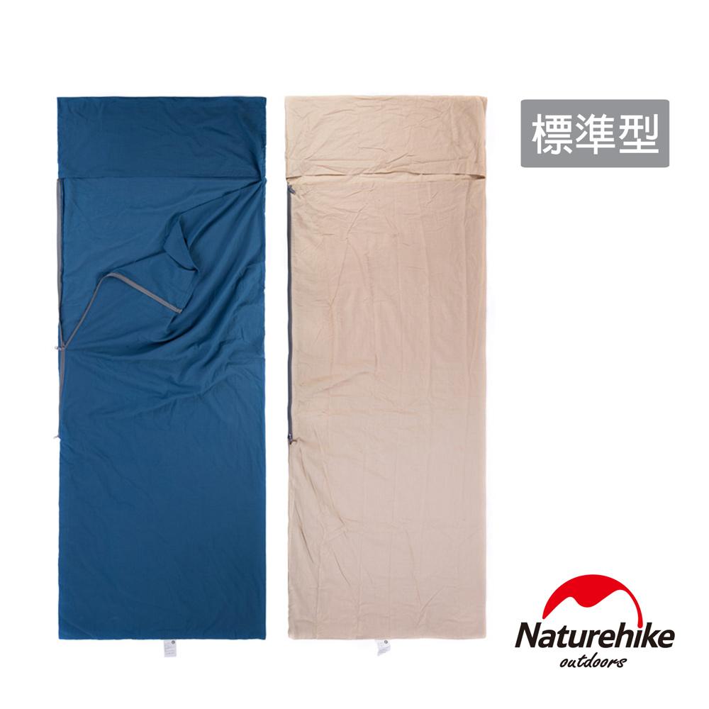 Naturehike 戶外便攜100%純棉旅行睡袋內套 標準型