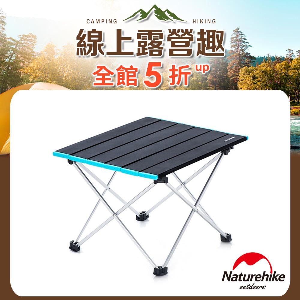 Naturehike FT08極輕量可捲式鋁合金露營桌 折疊桌 蛋捲桌
