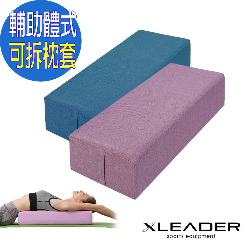 Leader X 專業多功能高彈支撐瑜珈輔助枕 靠枕 淺紫