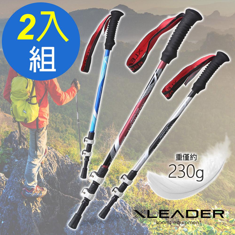 Leader X 7075輕量鋁合金外鎖式三節登山杖 附杖尖保護套 超值2入組
