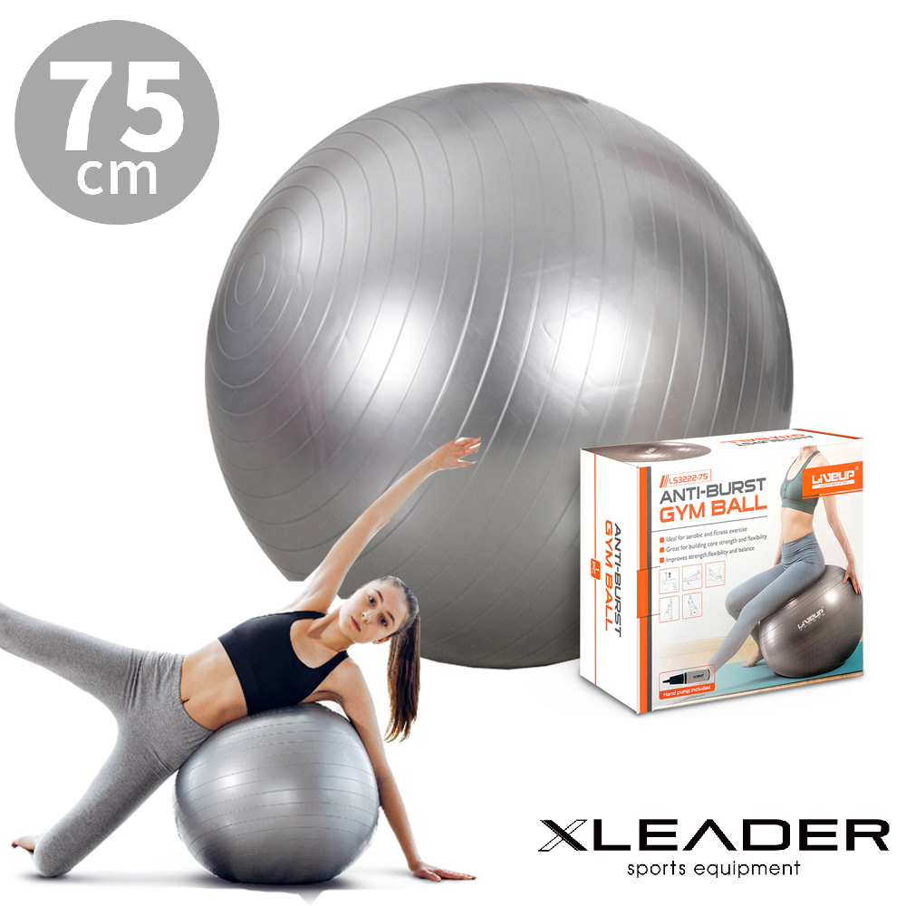 Leader X 精裝升級 加厚防爆核心肌群鍛鍊瑜珈球 韻律球 抗力球 75cm 附原廠打氣筒 尊榮灰